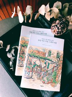 高原泉 画集表紙