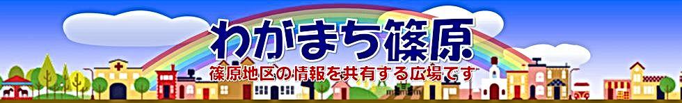 わがまち篠原タイトルB.jpg