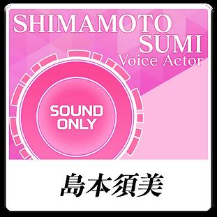 lineup_thumb_shimamoto.png