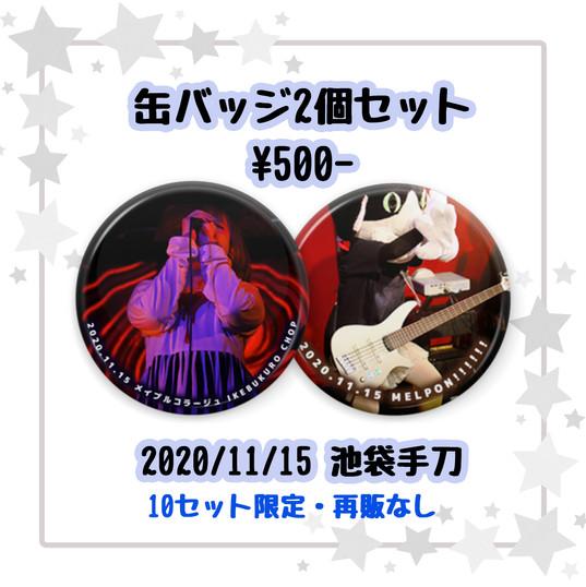 缶バッジ_201115_WEB.jpg
