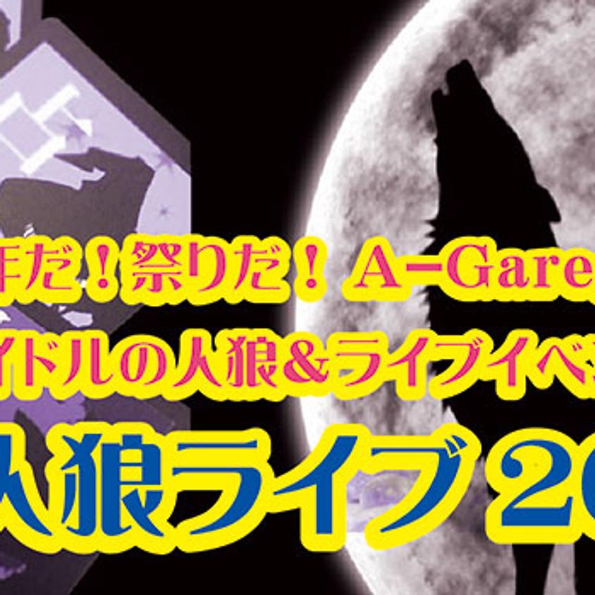 2020/01/30(thu) バトル人狼ライブ 2020冬