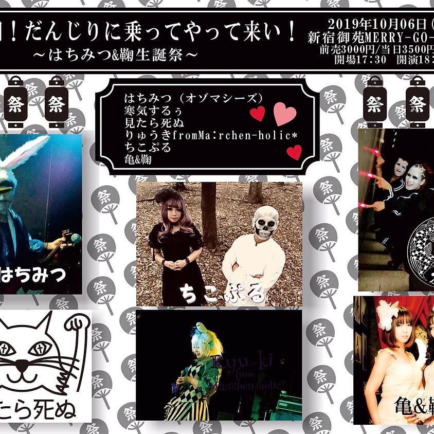 2019/10/6(sun) 新宿MERRY-GO-ROUND ※ちこぷる 鞠生誕祭「第一回 だんじりに乗ってやって来い!」