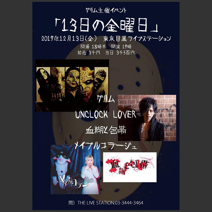 2019/12/13(fri) 目黒LIVE STATION グリム主催イベント「13日の金曜日」