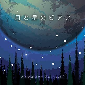 TsukitoHoshino_pierce_1280.png