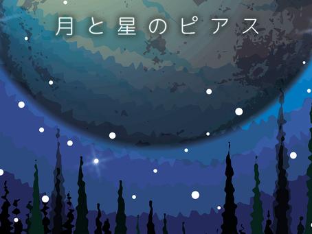 5/5追記※「月と星のピアス」作品紹介ページをUP致しました。