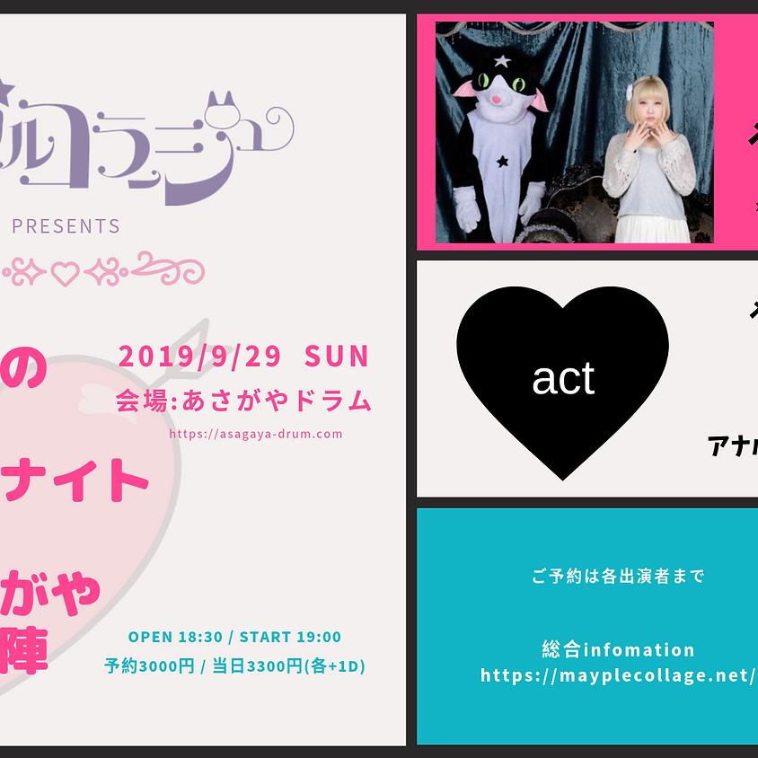 2019/9/29(sun) あさがやドラム メイプルコラージュ主催『大人の♡メルヘンナイト♡inあさがや秋の陣』