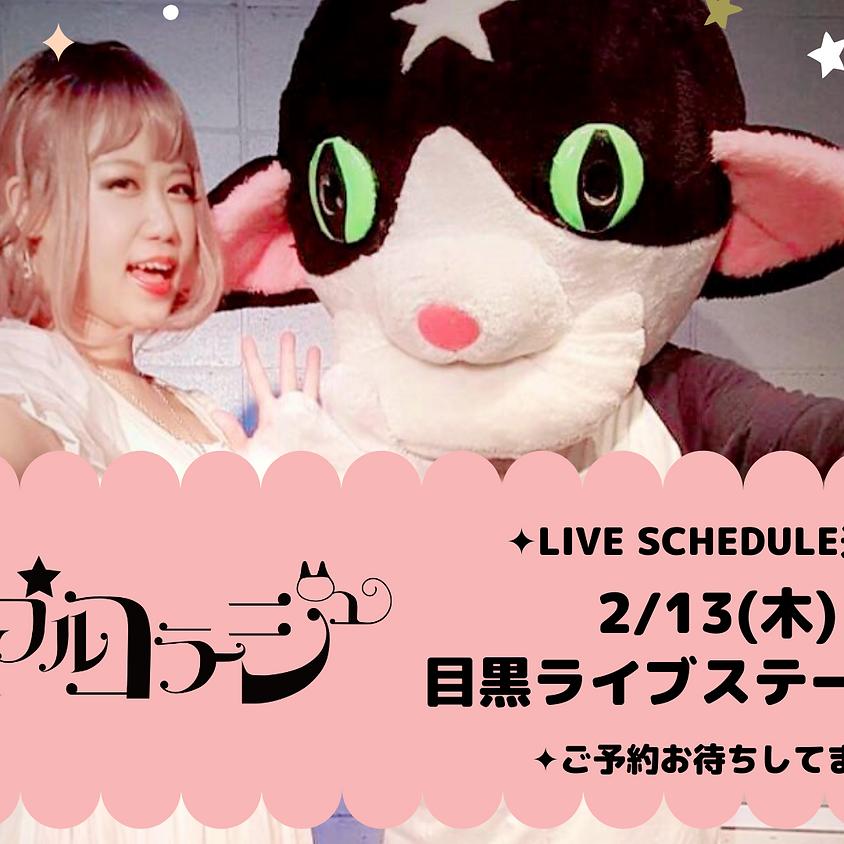 2020/02/13(thu) 目黒LIVESTATION メイプルコラージュ