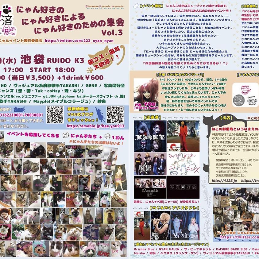 2020/01/22(wed) 池袋RUIDO K3 『にゃん好きの にゃん好きによる にゃん好きのための集会』
