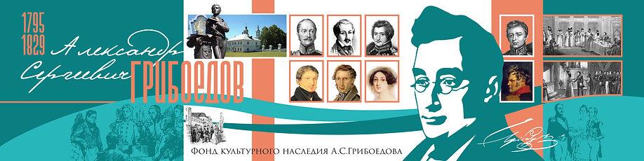Грибоедов-8.jpg