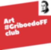 Открытие Арт Грибоедов клуба