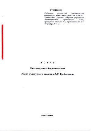 Устав Фонда культурного наследия А.С.Грибоедова