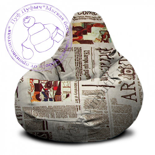 Кресло-груша Gazeta