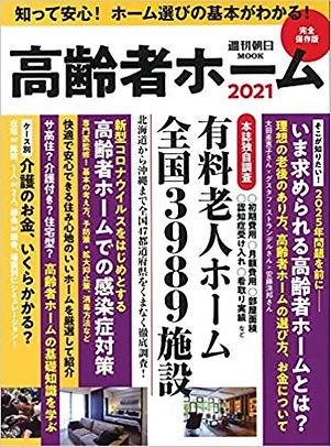 朝日新聞出版社.jpg