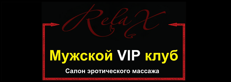мужской вип клуб релакс.png