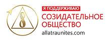 Лого-СО_целый_я-поддерживаю-СО_с-плашкой