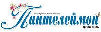 пантелеймон_cropped-logo-pant-2-1.jpg