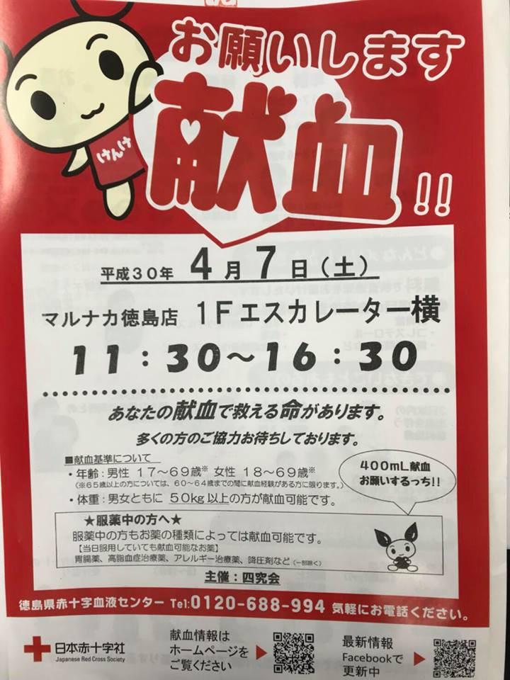 春の四究会  献血運動ですよー!!