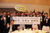 平成29年度日本商工会議所青年部副会長、杉原孝典君激励会にメンバーで出席して来ました。