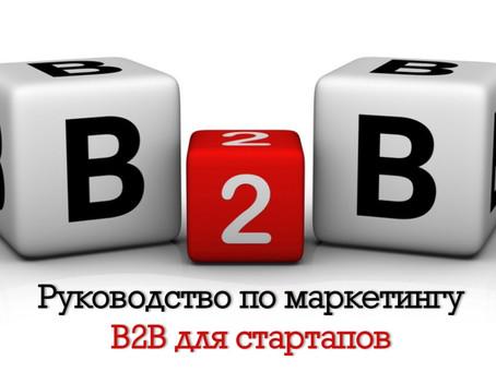 Краткое руководство по маркетингу для B2B стартапов