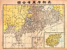 最新廣東省全圖 [1938]
