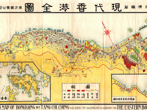 5. 現代香港全圖 Modern Map of Hong Kong