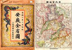 安徽省全圖 [Natural scale 1:10054; 1910]