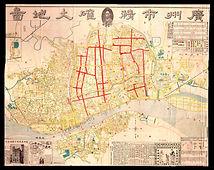廣州巿精確大地圖 [1925]
