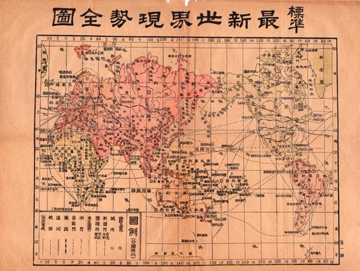 4. 標準最新世界現勢全圖