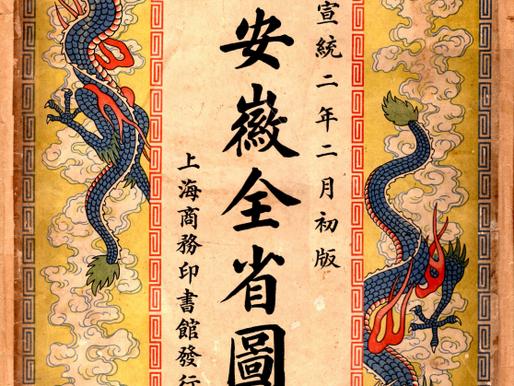1. 安徽省全圖