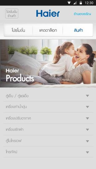 Haier app mdpi-08.jpg
