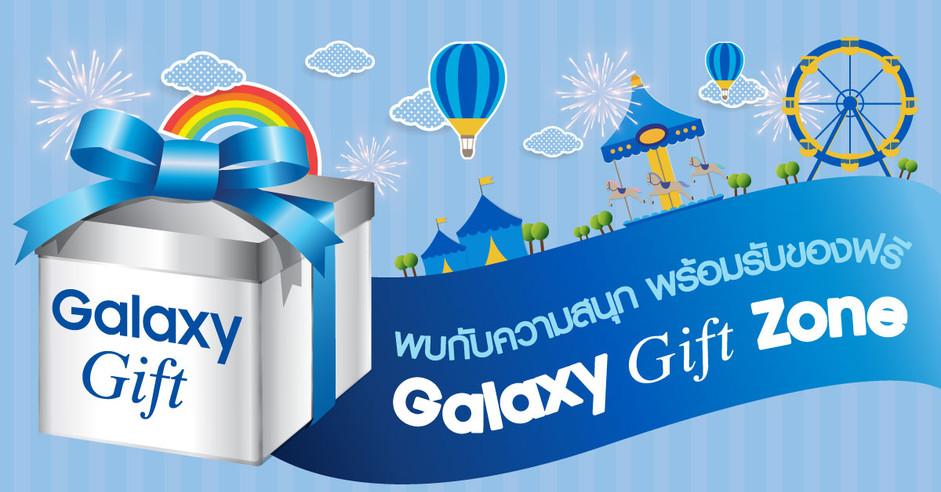 Galaxy-gift-zone-1200x628.jpg