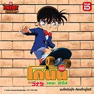 Conan2 facebook 1080x1080.jpg