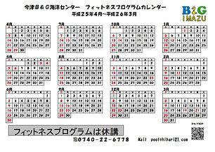 koyomi25a.JPG