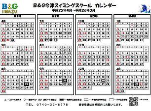 koyomi25s.JPG