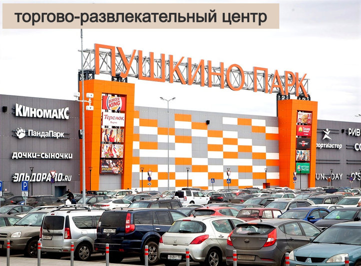 ТРК Пушкино Парк