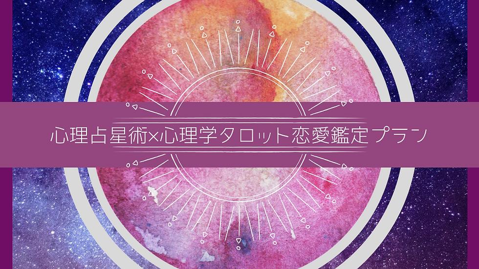 心理占星術×心理学タロット:恋愛鑑定プラン