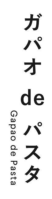 09_ガパオパスタ文字_アートボード 1.jpg