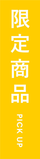 26_新商品_アートボード 1.jpg