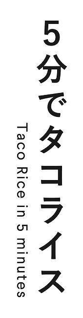 05_5分でタコライス文字_アートボード 1.jpg