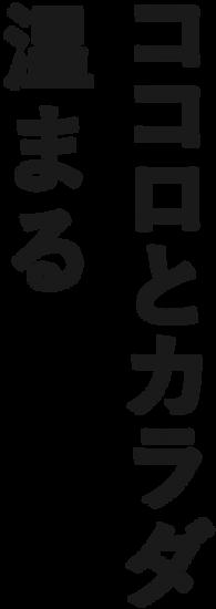 09_文字ココロ温めるセット_アートボード 1.png