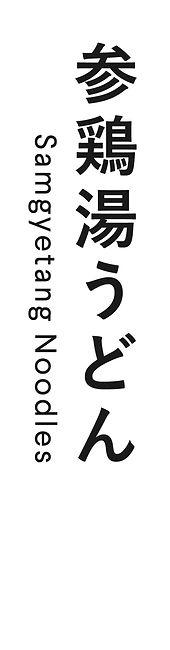 13_参鶏湯うどん文字_アートボード 1.jpg