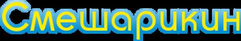 smesharikinru_logo.png
