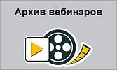 архив вебинаров.png