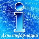 День _информации.jpg