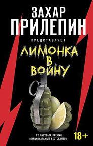 21150893-sbornik-limonka-v-voynu.jpg