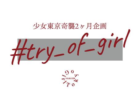 新企画#try_of_girl始めます!