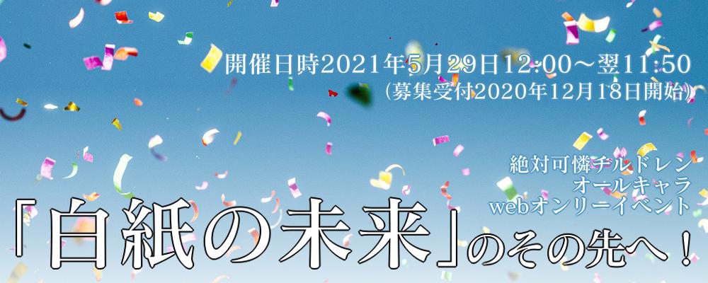 「白紙の未来」のその先へ!in ピクスク