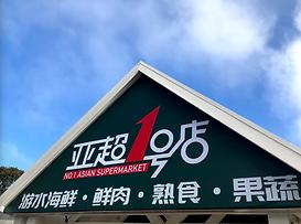 亚超一号店No.1 Asian Supermarket Grocery.png