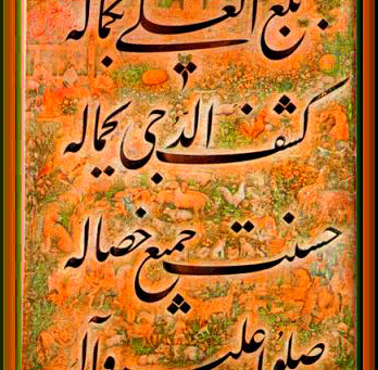 Eid e Milad Nabi Mubarak to all Muslims of the World