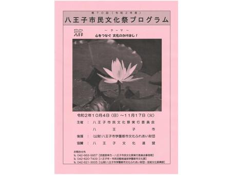 文化祭プログラム発行